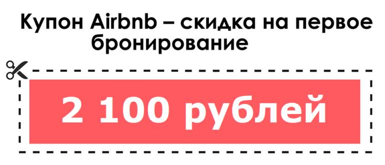 Купон Аирбнб 2100